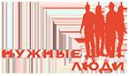 """Кадровая компания """"НУЖНЫЕ ЛЮДИ"""""""
